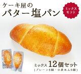 【送料無料】 ケーキ屋のバター塩パン12個ミックスセット(プレーン6個・小倉あん6個) 発酵バター