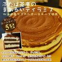【送料無料】 ティラミス 5号 (4?5名分)★2個同時購入でドラ焼き1箱プレゼント!