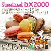 スイーツ 詰め合わせ 【送料無料】DX2000