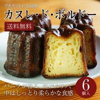 カヌレ6個入りカヌレ・ド・ボルドー贈り物TVで話題!【あす楽】