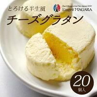 チーズグラタン20個入