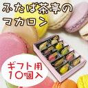 楽天ランキング1位獲得!【ギフト包装】ふたば茶亭のマカロン