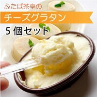チーズグラタン5個セット