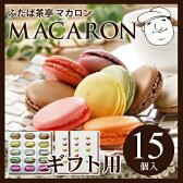ホワイトデー お返し 【ギフト包装済み】マカロン 15個セット