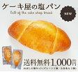 送料無料 お試しセット ケーキ屋のバター塩パン 6個入(プレーン3個・小倉あん3個) 塩パン