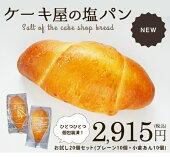 送料無料お試しセットケーキ屋のバター塩パン20個入(プレーン10個・小倉あん10個)塩パン冷凍