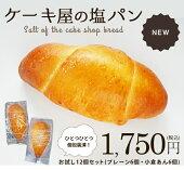 送料無料お試しセットケーキ屋のバター塩パン12個入(プレーン6個・小倉あん6個)塩パン冷凍