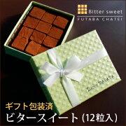ホワイト チョコレート 手提げ袋