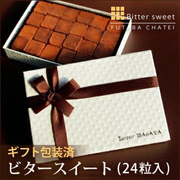 バレンタイン 義理チョコ お配り 生チョコレート 24粒入 【ギフト包装済み】 義理チョコ、友チョコにも♪