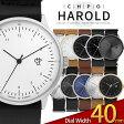 CHPO チーポ 腕時計 HAROLD ハロルド 北欧 デザイン レディース メンズ ユニセックス スウェーデン 時計 ペア ウォッチ かわいい おしゃれ プチプラ Cheapo【送料無料】【あす楽】