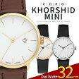 CHPO チーポ 腕時計 KHORSHID mini 送料無料 北欧 腕時計 レディース メンズ ユニセックス ホルシード ミニ スウェーデン ウォッチ ペアウォッチ かわいい 可愛い おしゃれ オシャレお洒落 北欧デザイン シンプル