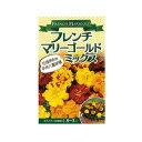 マリーゴールド 種 【フレンチマリーゴールドミックス  小袋