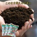 送料無料このまま使える培養土 14L×3袋セット 花と野菜の土 ガーデニング バーク堆肥 放射能測定 ふたばの土 プランターの土 培養土