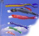 【こどもの日】1.5mディスプレイ用鯉のぼり(5色) ナイロン製【領収書発行】