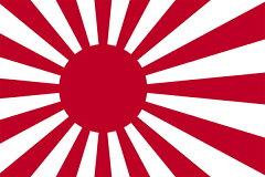 日本の軍艦旗・自衛艦旗です。【旭日旗】旭日旗・海軍旗・軍艦旗(50×70cm・天竺木綿)【領収...