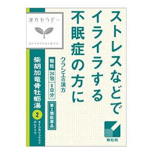 「クラシエ」漢方柴胡加竜骨牡蛎湯エキス顆粒 [24包]【第2類医薬品】*配送分類:1