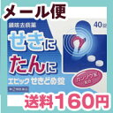 [定形外郵便で送料160円]エピックせきどめ錠40錠【第(2)類医薬品】