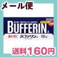 [メール便で送料160円]バファリンA 10錠 【第(2)類医薬品】