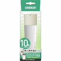 オムロン 婦人体温計 MC-652LC-W ホワイト