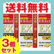 [アリナミンEXプラスと同成分なのに安い!] クレマエースEXP 270錠×3個セット【第3類医薬品】