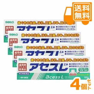 []アセスL(ラミネートチューブ)160g×4個セット 第3類医薬品 *配送分類:2