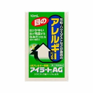 アイラートAG 10mL 【第2類医薬品】