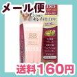 [メール便で送料160円]50の恵 薬用ホワイトBBファンデーション 02 自然な肌色