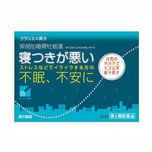 「クラシエ」柴胡加竜骨牡蛎湯 [24包]【第2類医薬品】*配送分類:1