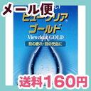[ネコポスで送料160円]ビュークリアゴールド 10mL 【第2類医薬品】