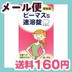 [メール便で送料160円]ビーマスs 40錠 【第3類医薬品】