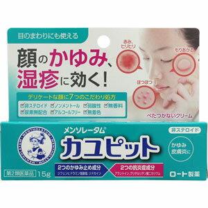メンソレータム カユピット 15g 【第2類医薬品】
