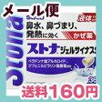 [メール便で送料160円]ストナジェルサイナスS 36カプセル 【第(2)類医薬品】
