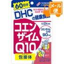 [ネコポスで送料190円]DHC コエンザイムQ10 包接体 120粒(60日分) 1