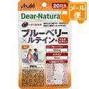 [ネコポスで送料190円]Dear-Natura/ディアナチュラ スタイル ブルーベリー×ルテイン+マルチビタミン 20粒