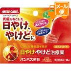 [ネコポスで送料160円]メディケア パンパス軟膏 15g【第2類医薬品】