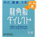 [ネコポスで送料190円]龍角散ダイレクトスティック ミント 16包 【第3類医薬品】