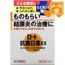 [ネコポスで送料160円]ロート抗菌目薬EX 10mL【第2類医薬品】