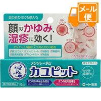 [ネコポスで送料160円]メンソレータム カユピット 15g 【第2類医薬品】