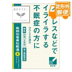 [定形外郵便]「クラシエ」漢方柴胡加竜骨牡蛎湯エキス顆粒 [24包]【第2類医薬品】
