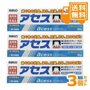 []アセス(ラミネートチューブ)160g×3個セット 第3類医薬品 *配送分類:2