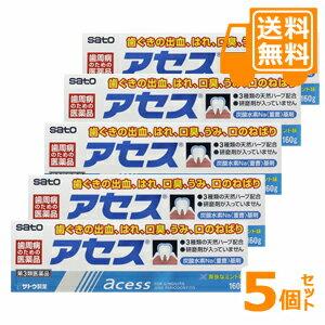 []アセス(ラミネートチューブ)160g×5個セット 第3類医薬品 *配送分類:1