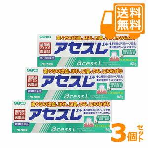 []アセスL(ラミネートチューブ)160g×3個セット 第3類医薬品 *配送分類:1