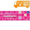 [ネコポスで送料無料]妊娠検査薬 P−チェック・S2回用【第2類医薬品】