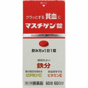 マスチゲン錠 60錠 【第2類医薬品】