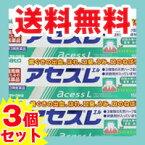 [送料無料]アセスL(ラミネートチューブ) 160g ×3個セット【第3類医薬品】