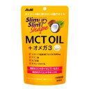 アサヒ スリムアップスリムシェイプ MCT OIL+オメガ3 180粒 *配送分類:1