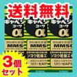 送料無料! キャベジン コーワα(アルファ) 300錠 3個セット【第2類医薬品】