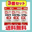 アリナミンEXプラスと同一処方!【第3類医薬品】新ネオビタミンEX 270錠 3個セット