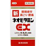 アリナミンEXプラスと同一処方  第3類医薬品 新ネオビタミンEX270錠(お買得 )*配送分類:1