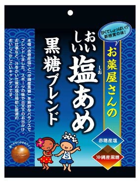 お薬屋さんの美味しい塩あめ黒糖ブレンド(配送区分:B)の商品画像